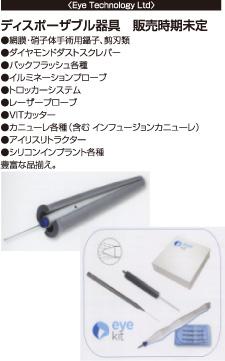 Eye Technology Ltd