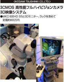 IKEGAMI TSUSHINKI CO.,LTD.