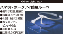 Nihon Light, Inc.