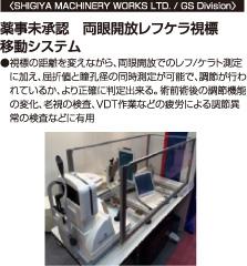 SHIGIYA MACHINERY WORKS LTD. / GS Division