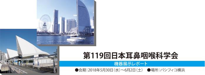 第119回 日本耳鼻咽喉科学会