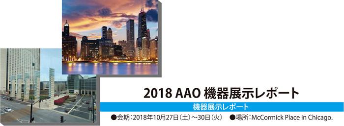 2018 AAO機器展示レポート