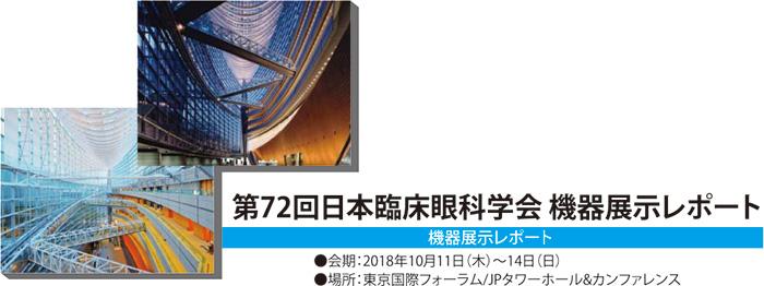 第72回日本臨床眼科学会 機器展示レポート