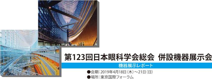 第123回日本眼科学会総会 併設機器展示会