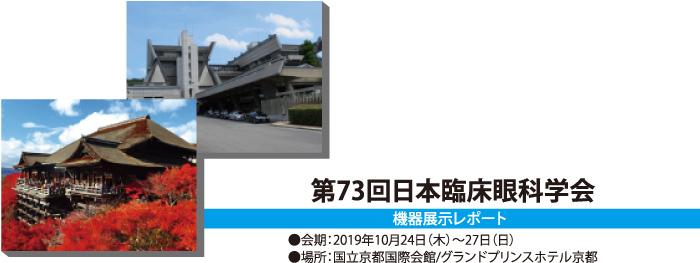 第73回日本臨床眼科学会 機器展示レポート